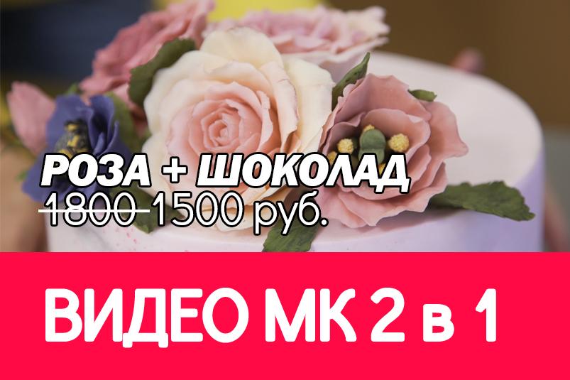 АКЦИЯ! 2 в 1: пластичный шоколад и роза
